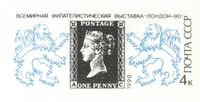 1990 CPA PC 199 Stamp.jpg